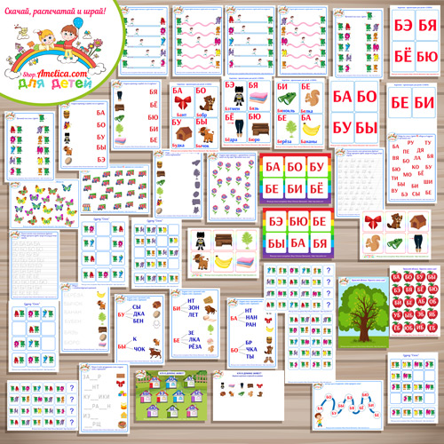 Тематический комплект «Я читаю слоги с буквой Б» для детей от 2 до 7 лет. Тематический комплект для обучения чтению детей скачать.