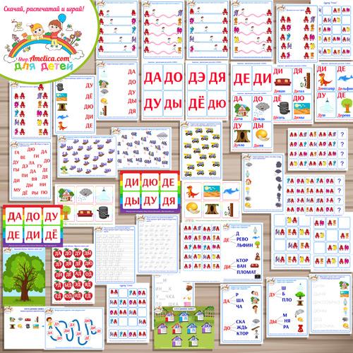 Тематический комплект «Я читаю слоги с буквой Д» для детей от 2 до 7 лет.
