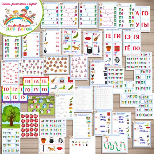 Тематический комплект «Я читаю слоги с буквой Г» для детей от 2 до 7 лет.