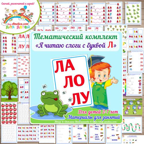 Тематический комплект «Я читаю слоги с буквой Л» для детей от 2 до 7 лет