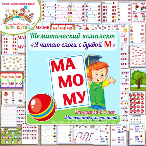 Тематический комплект «Я читаю слоги с буквой М» для детей от 2 до 7 лет