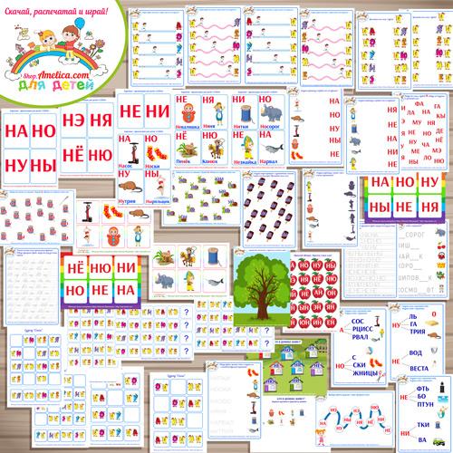 Тематический комплект «Я читаю слоги с буквой Н» для детей от 2 до 7 лет