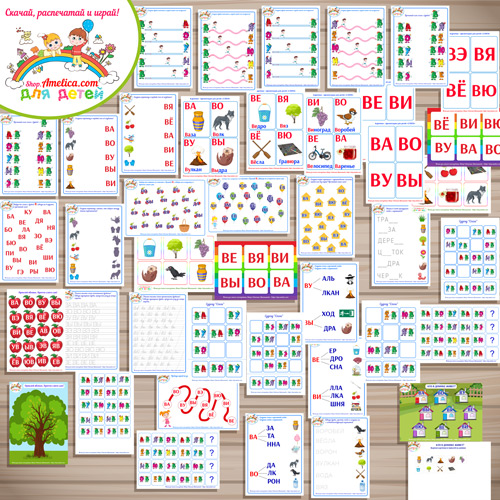Тематический комплект «Я читаю слоги с буквой В» для детей от 2 до 7 лет. Тематический комплект для обучения чтению детей скачать.