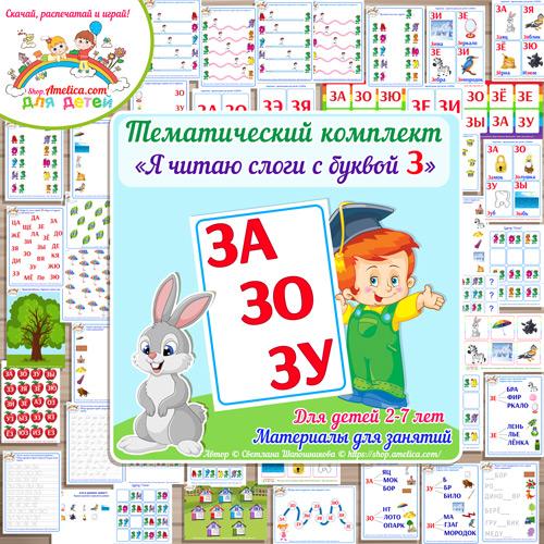 Тематический комплект «Я читаю слоги с буквой З» для детей от 2 до 7 лет