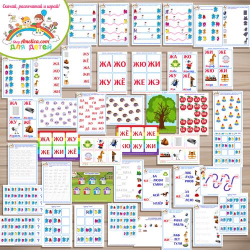 Тематический комплект «Я читаю слоги с буквой Ж» для детей от 2 до 7 лет.