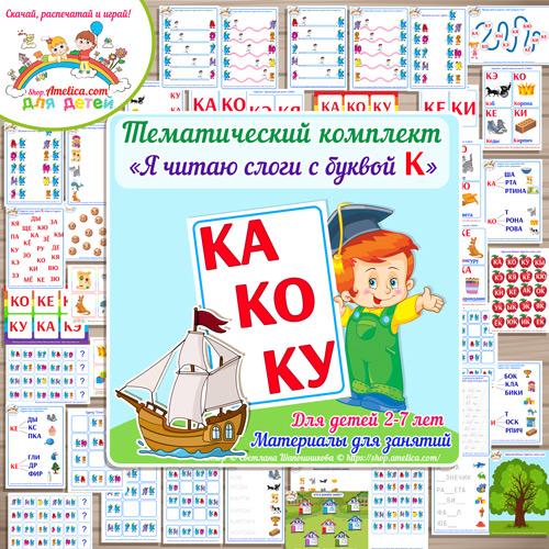 Тематический комплект «Я читаю слоги с буквой К» для детей от 2 до 7 лет