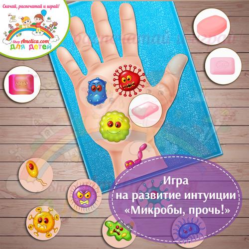 Игра на развитие интуиции «Микробы, прочь!» скачать для печати