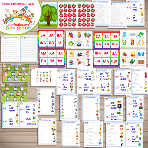 Тематический комплект «Я читаю слоги с буквой А» для детей от 2 до 7 лет. Тематический комплект для обучения чтению детей скачать.