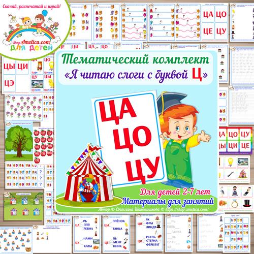 Тематический комплект «Я читаю слоги с буквой Ц» для детей от 2 до 7 лет