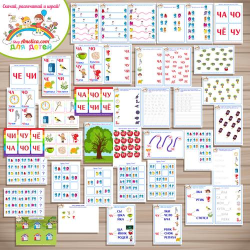 Тематический комплект «Я читаю слоги с буквой Ч» для детей от 2 до 7 лет