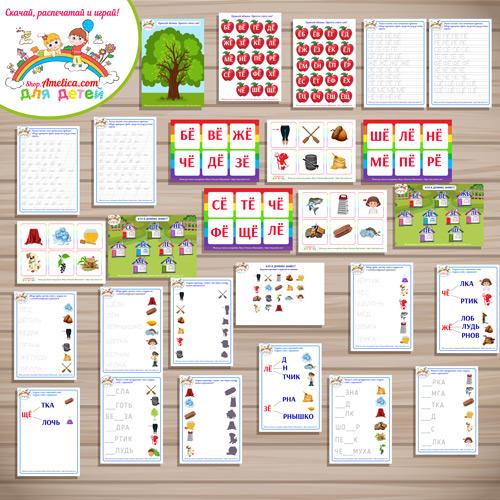 Тематический комплект «Я читаю слоги с буквой Ё» для детей от 2 до 7 лет.