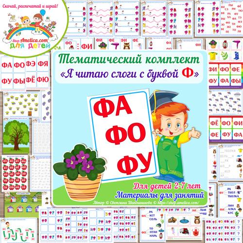 Тематический комплект «Я читаю слоги с буквой Ф» для детей от 2 до 7 лет
