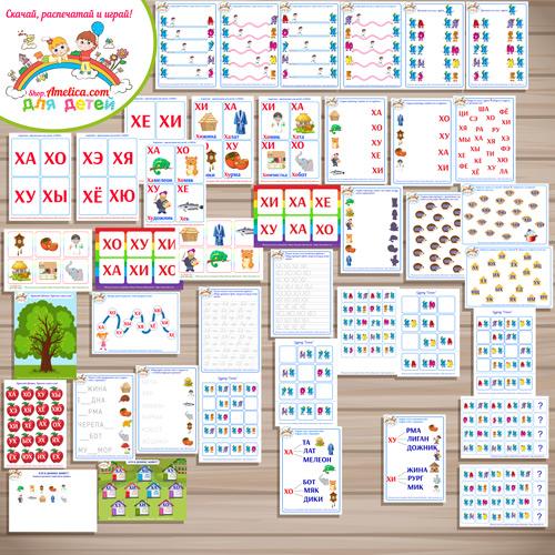 Тематический комплект «Я читаю слоги с буквой Х» для детей от 2 до 7 лет.