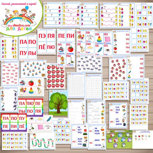 Тематический комплект «Я читаю слоги с буквой П» для детей от 2 до 7 лет. Тематический комплект для обучения чтению детей скачать.
