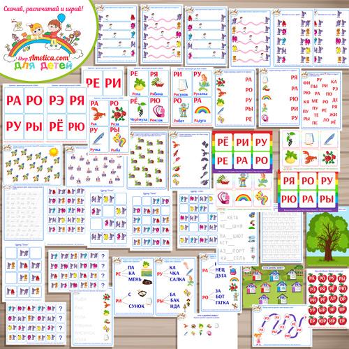 Тематический комплект «Я читаю слоги с буквой С» для детей от 2 до 7 лет