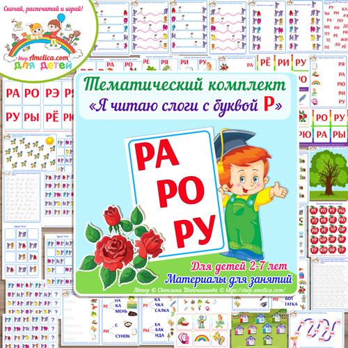 Тематический комплект «Я читаю слоги с буквой Р» для детей от 2 до 7 лет. Тематический комплект для обучения чтению детей скачать.