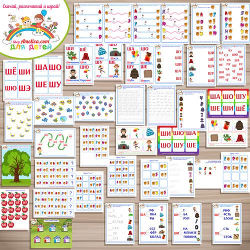 Тематический комплект «Я читаю слоги с буквой Ш» для детей от 2 до 7 лет