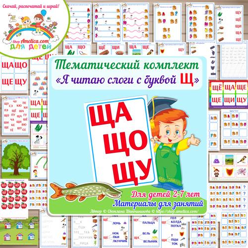 Тематический комплект «Я читаю слоги с буквой Щ» для детей от 2 до 7 лет