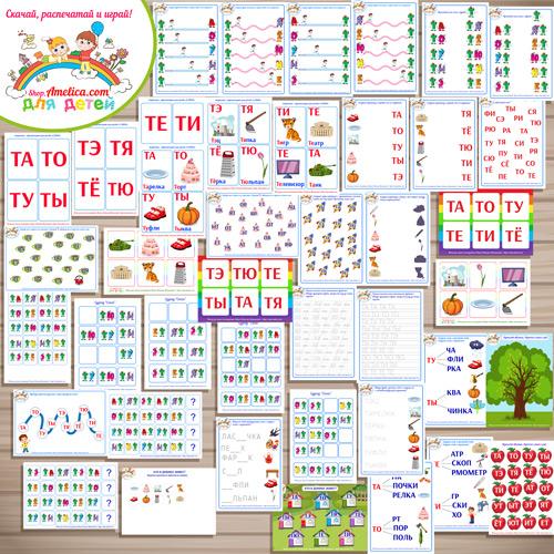 Тематический комплект «Я читаю слоги с буквой Т» для детей от 2 до 7 лет