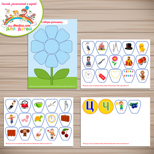 """Пособие """"Логопедическая ромашка - автоматизация звуков Ц и Ч в начале слова"""" для детей распечатать"""