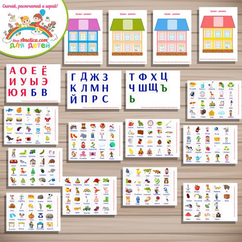 """Логопедическое пособие """"Домики - алфавит"""" для детей распечатать"""