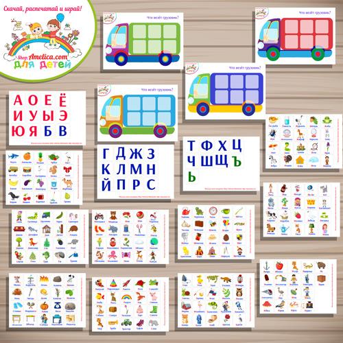 """Логопедическое пособие """"Грузовики - алфавит"""" для детей распечатать"""