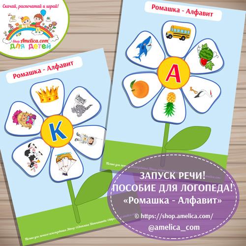 """Логопедическое пособие """"Ромашка - алфавит"""" для детей распечатать"""
