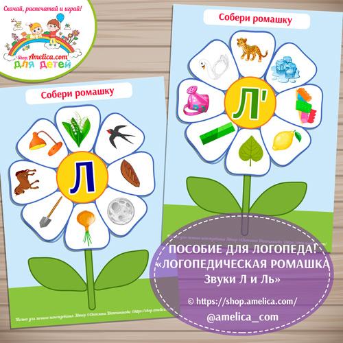 """Пособие """"Логопедическая ромашка - дифференциация звуков Л и Ль в начале слова"""" для детей."""