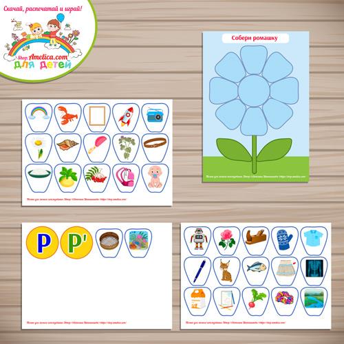 """Пособие """"Логопедическая ромашка - - дифференциация звуков Р и Рь в начале слова"""" для детей распечатать"""