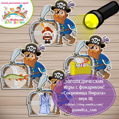 Логопедические игры с фонариком! Логопедическое пособие «Сокровища пирата» «Автоматизация звука Щ - в начале, середине и в конце слова»