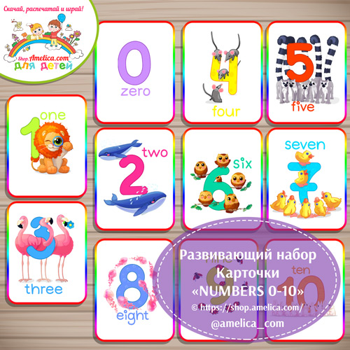 """Карточки цифры английские для детей, набор """"Numbers from 0 to 10"""" скачать"""