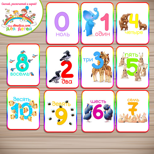 """Карточки цифры для детей, набор """"Сосчитай животных"""" скачать"""
