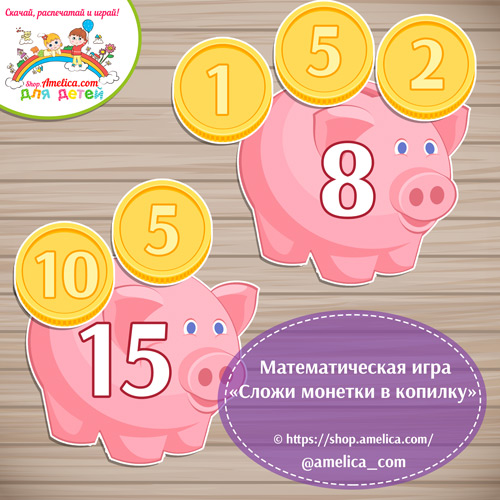 """Игры по финансовой граммотности для детей! Математическая игра """"Сложи монетки в копилку"""" скачать для распечатки"""
