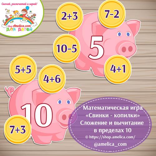 """Игры по финансовой граммотности для детей! Математическая игра """"Свинки-копилки"""" Сложение+вычитание в пределах 10"""" скачать для распечатки"""