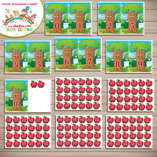 """Математическая игра """"С какой яблони яблоко?"""" Сложение+вычитание в пределах 10"""" скачать для распечатки"""