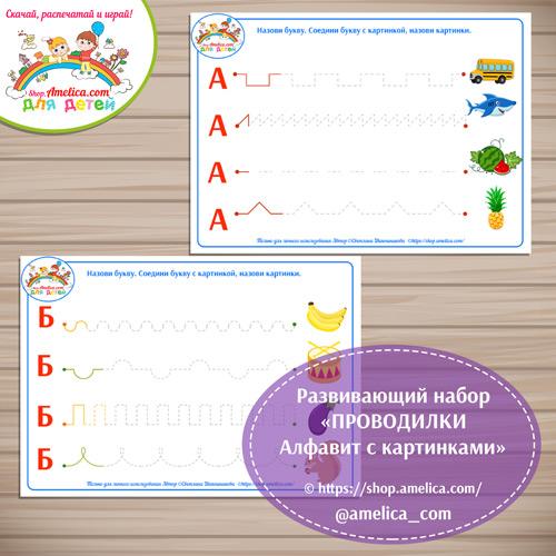 Развивающий набор «ПРОВОДИЛКИ Алфавит с картинками». Прописи алфавит распечатать для малышей