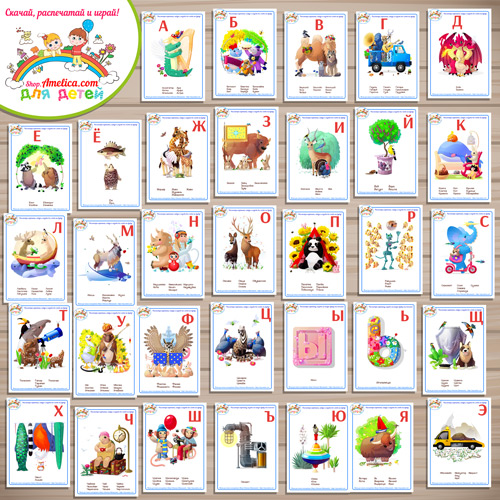 """Развивающий набор """"Занимательный алфавит"""" для детей распечатать"""