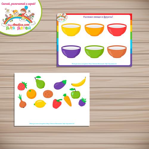 Игры на липучках! Дидактическая игра «Разложи овощи и фрукты».