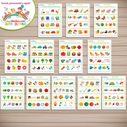 Игра на развитие логики и внимания «Найди что лишнее и  объясни почему!» - часть 1 шаблоны скачать для печати