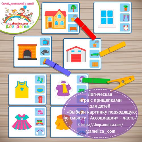 Логическая игра с прищепками для детей «Выбери картинку подходящую по смыслу - Ассоциации»