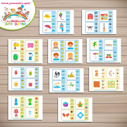 Логическая  игра с прищепками для детей «Выбери картинку подходящую по смыслу - Ассоциации» - часть 2