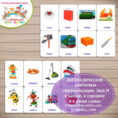 """Пособие для логопеда! Логопедические карточки """"Автоматизация. Звук П в начале, в середине и в конце слова"""""""
