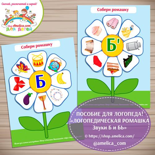 """Пособие """"Логопедическая ромашка - дифференциация звуков Б и Бь в начале слова"""" для детей"""