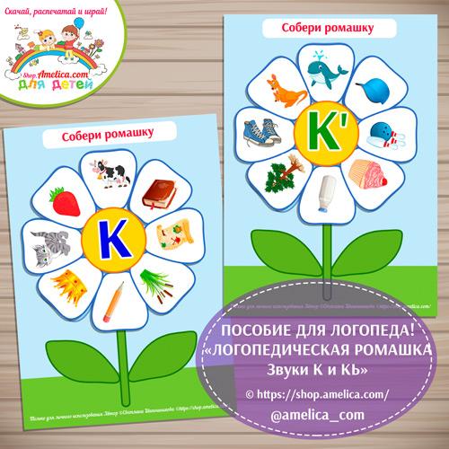 """Пособие """"Логопедическая ромашка - дифференциация звуков К и Кь в начале слова"""" для детей."""