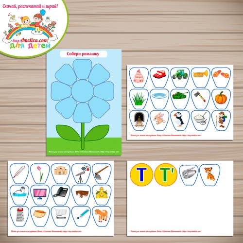 """Пособие """"Логопедическая ромашка - дифференциация звуков Т и Ть в начале слова"""" для детей."""