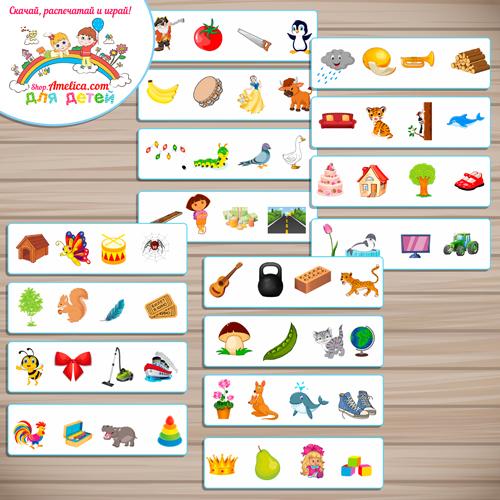 Логопедическая игра для развития речи детей «4-лишний» шаблоны скачать для печати