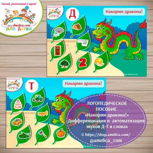 """Логопедическое пособие """"Накорми дракона! Дифференциация звуков Д - Т в словах"""" для детей распечатать"""