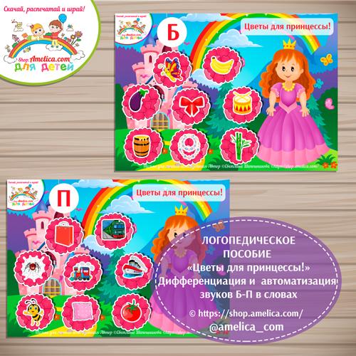 """Логопедическое пособие """"Цветы для принцессы! Дифференциация звуков Б - П в словах"""""""