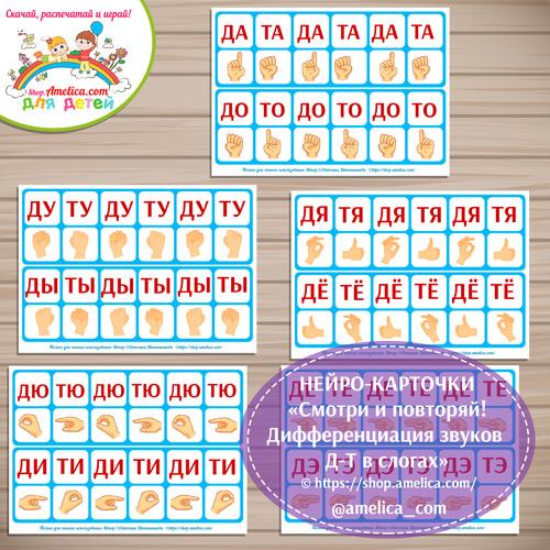 Пособие для логопеда! НЕЙРО-КАРТОЧКИ «Смотри и повторяй! Дифференциация звуков Д-Т в слогах» скачать для печати