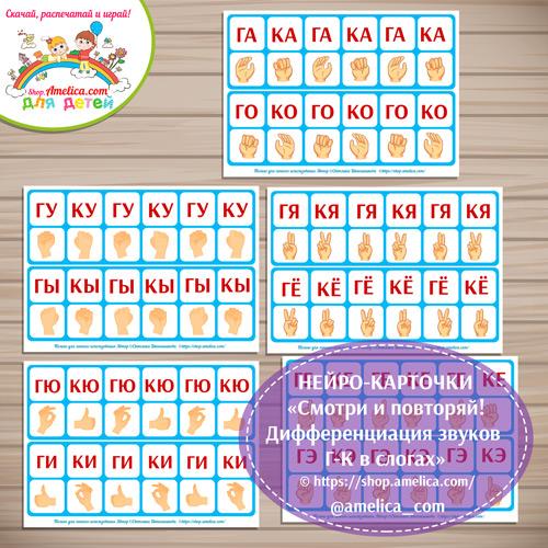 НЕЙРО-КАРТОЧКИ «Смотри и повторяй! Дифференциация звуков Г-К в слогах».